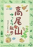 高尾山ゆっくり散歩(書籍/雑誌)