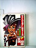 マイ・フェア・レディーズ (1981年) (角川文庫)