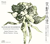 花影の小径 ~ 堤聡子 (ピアノ) × 才村昌子 (銅版画) の世界 (HANAKAGE NO KOMICHI ~ Promenade dans l'ombre des fleurs / Satoko Tsutsumi - Piano | Masako Saimura - Etchings)