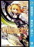 終わりのセラフ【期間限定無料】 9 (ジャンプコミックスDIGITAL)