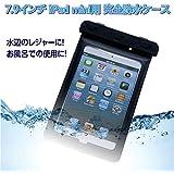 水辺でのレジャーに!お風呂での動画鑑賞用に! 完全防水&防塵 iPad mini用ケース 7.9インチの各モデルに対応 ビーチやお風呂での使用に ブラックのみ