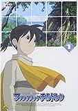 ファンタジックチルドレン 1[DVD]