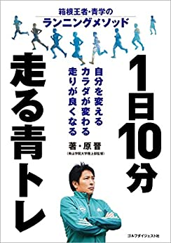 [原晋]の1日10分走る青トレ