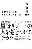星野リゾートのおもてなしデザイン 日経デザイン OMO?
