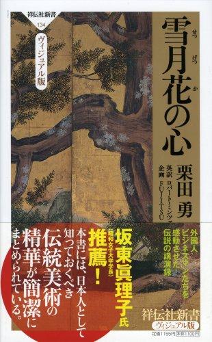 雪月花の心 (祥伝社新書 ヴィジュアル版 134)の詳細を見る