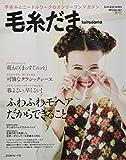 毛糸だま 2013年 春号 No.157 (Let's knit series)
