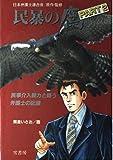 民暴の鷹 / 日弁連 のシリーズ情報を見る