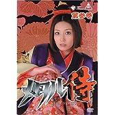 メタル侍 第参巻 [DVD]