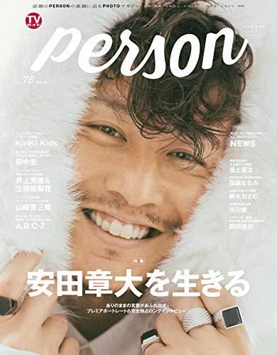 『TVガイドPERSON VOL.76 (TOKYO NEWS MOOK 761号)』のトップ画像