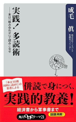 実践! 多読術 ──本は「組み合わせ」で読みこなせ (角川oneテーマ21)