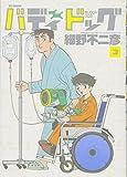 バディドッグ 3 (3) (ビッグコミックス)
