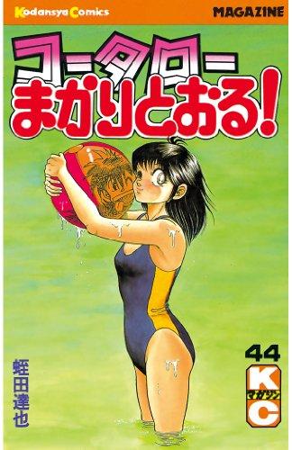 コータローまかりとおる!(44) (週刊少年マガジンコミックス)