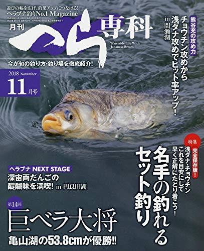 月刊へら専科 2018年 11 月号 [雑誌]