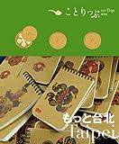 ことりっぷ 海外版 もっと台北 (旅行ガイド) 画像