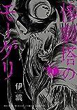 惨劇塔のモーグリ (1) (サンデーうぇぶりSSC)