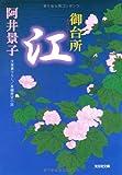 御台所 江 (光文社時代小説文庫)