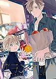 グランネリエ 3巻 (デジタル版Gファンタジーコミックス)