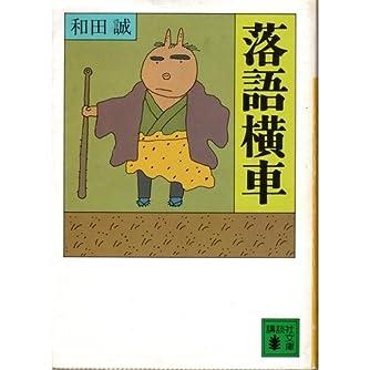 落語横車 (講談社文庫)