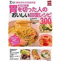 胃を切った人のおいしい回復レシピ300 8213 組み合わせ自由自在 (実用No.1シリーズ)