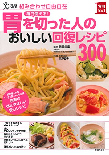 胃を切った人のおいしい回復レシピ300―組み合わせ自由自在 (主婦の友実用No.1シリーズ)