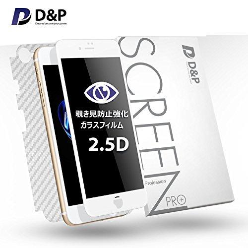 (ディー&ピー)D&P Iphone 8/Iphone 7用 ガラスフィルム 覗き見防止 全面保護 ケースに干渉せず ホワイト