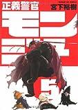 正義警官モンジュ 5 (サンデーGXコミックス)