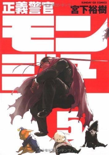 正義警官モンジュ 5 (サンデーGXコミックス)の詳細を見る