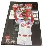 プロ野球チップス 黒田 広島カープ 2016