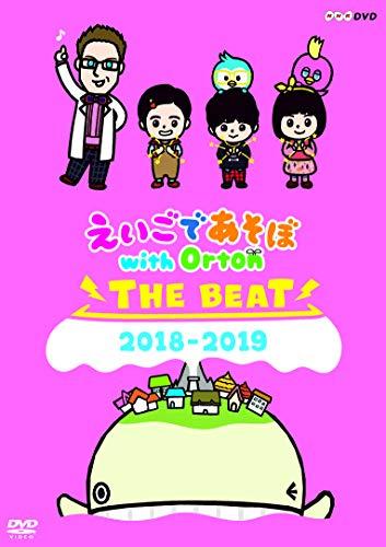 えいごであそぼ with Orton THE BEAT 2018-2019 [DVD]