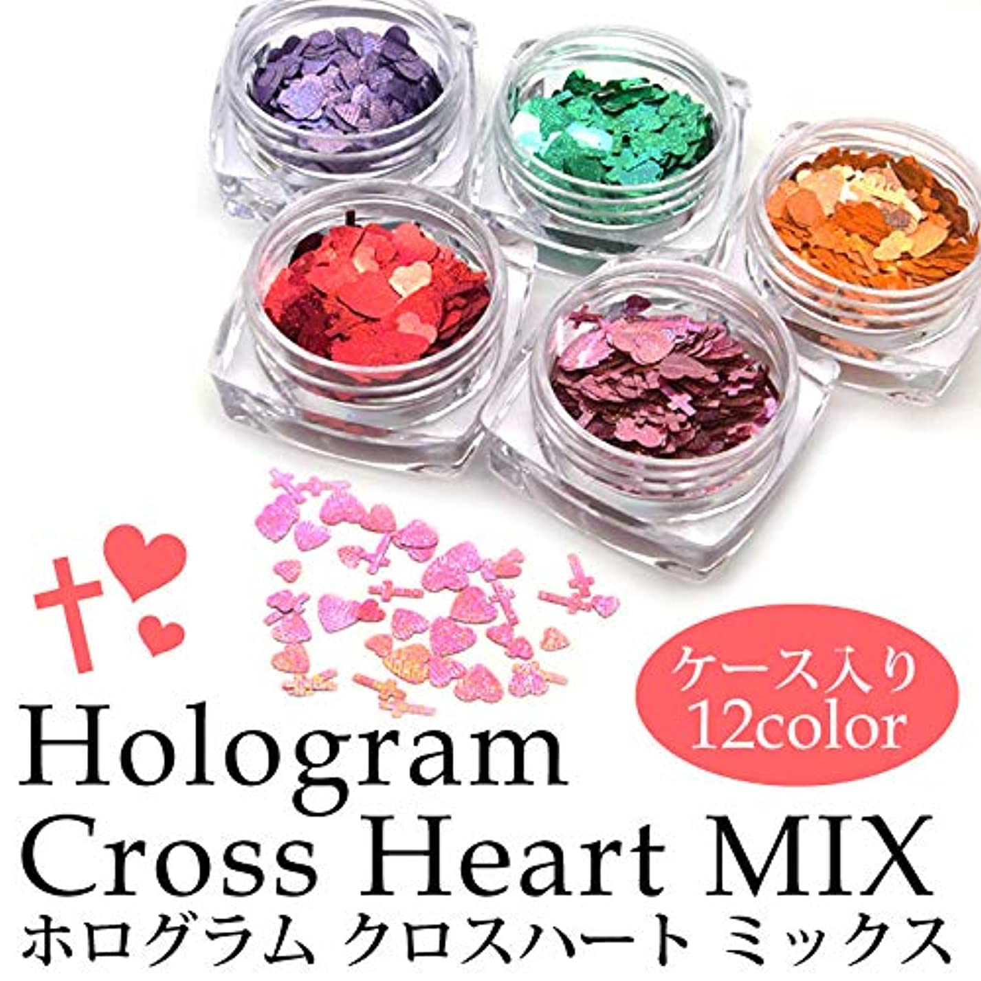 敬礼重要な感覚ホログラム クロス ハート ミックス 各種 ケース入り (6.ピンク)