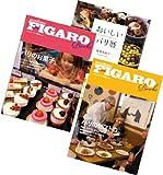 フィガロブックス「おいしいパリ」セット (FIGARO BOOKS) 画像