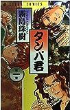 タンパ君 / 霧島珠樹 のシリーズ情報を見る