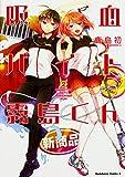 吸血バイト霧島くん (2) (角川コミックス・エース) 画像