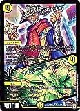 デュエルマスターズ新7弾/DMRP-07/11/R/青守銀 スクザミ/ナムアミ・ルーン