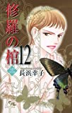 修羅の棺 12 (オフィスユーコミックス)