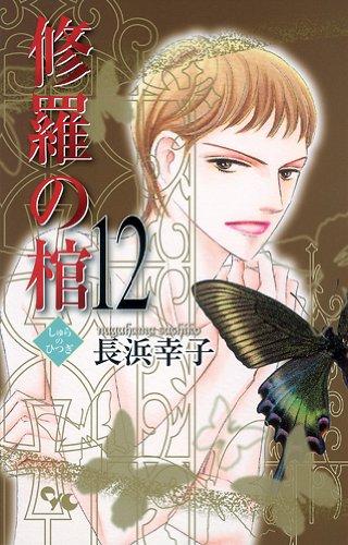 修羅の棺 12 (オフィスユーコミックス)の詳細を見る