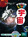 DVD付 宇宙 (学研の図鑑LIVE)