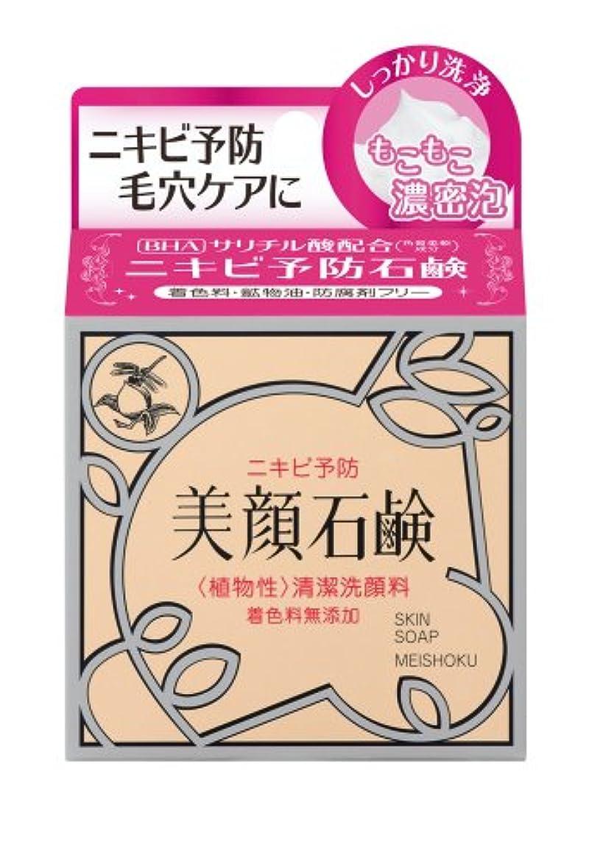 拒絶ペパーミントレモン明色化粧品 明色美顔薬用石鹸 80g (医薬部外品)
