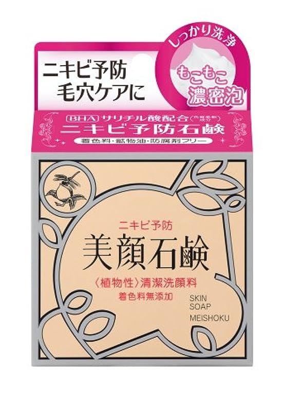 薄暗い皮肉なお肉明色化粧品 明色美顔薬用石鹸 80g (医薬部外品)