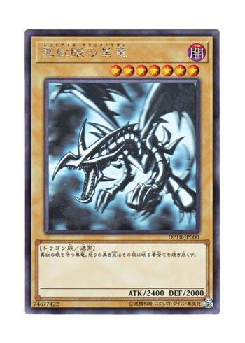 遊戯王 日本語版 DP18-JP000 Red-Eyes B. Dragon 真紅眼の黒竜 (ホログラフィックレア)