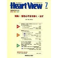 Heart View (ハート ビュー) 2008年 07月号 [雑誌]