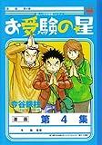 お受験の星 第4集 (ビッグコミックス)