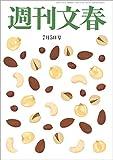 週刊文春 7月5日号[雑誌]