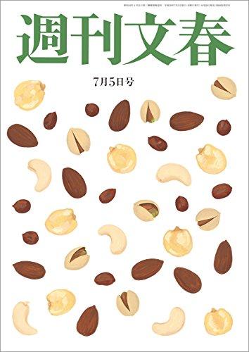 [画像:週刊文春 7月5日号[雑誌]]