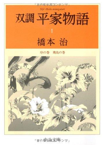 双調 平家物語〈1〉序の巻 飛鳥の巻 (中公文庫)の詳細を見る