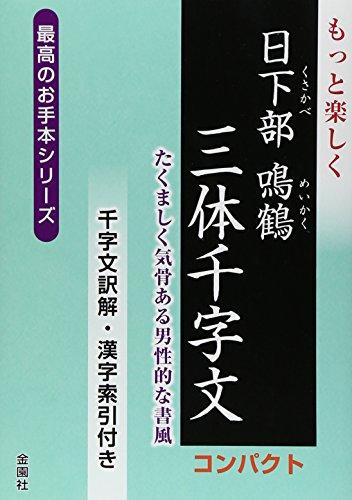 もっと楽しく日下部鳴鶴三体千字文 コンパクト (最高のお手本シリーズ)