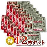 冷凍クリーン赤虫(100g/32キューブ)×12枚セット