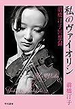 「私のヴァイオリン 前橋汀子回想録」販売ページヘ