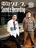 電気グルーヴのSound & Recording ~PRODUCTION INTERVIEWS 1992-2019