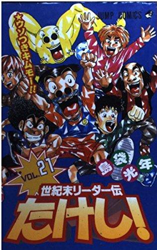 世紀末リーダー伝たけし! (21) (ジャンプ・コミックス)